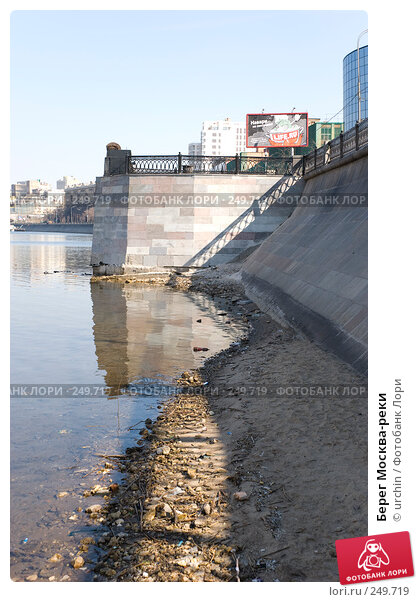 Берег Москва-реки, фото № 249719, снято 30 марта 2008 г. (c) urchin / Фотобанк Лори