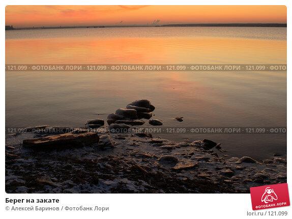 Купить «Берег на закате», фото № 121099, снято 11 ноября 2007 г. (c) Алексей Баринов / Фотобанк Лори