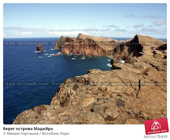 Берег острова Мадейра, эксклюзивное фото № 79619, снято 24 октября 2016 г. (c) Михаил Карташов / Фотобанк Лори