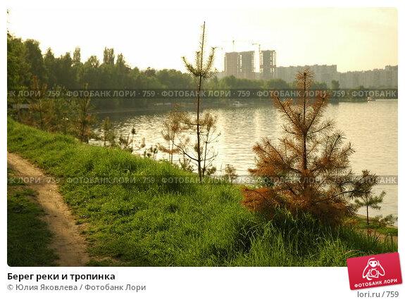 Берег реки и тропинка, фото № 759, снято 24 мая 2005 г. (c) Юлия Яковлева / Фотобанк Лори