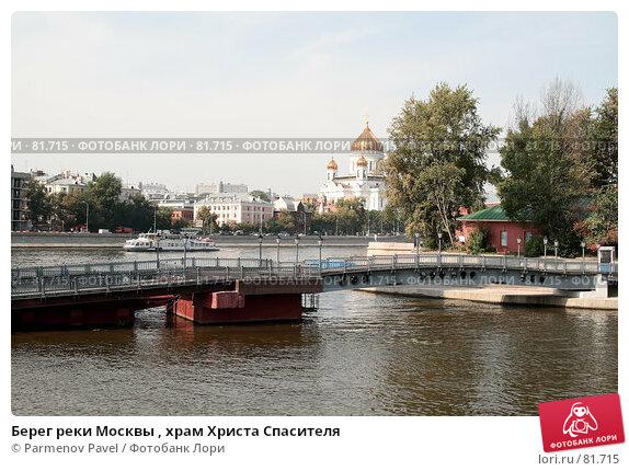 Берег реки Москвы , храм Христа Спасителя, фото № 81715, снято 23 августа 2007 г. (c) Parmenov Pavel / Фотобанк Лори