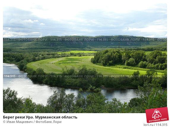 Берег реки Ура. Мурманская область, фото № 114315, снято 1 августа 2007 г. (c) Иван Мацкевич / Фотобанк Лори