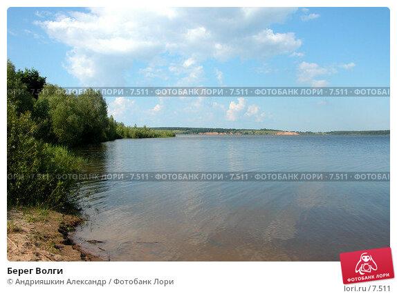 Берег Волги, фото № 7511, снято 26 июня 2005 г. (c) Андрияшкин Александр / Фотобанк Лори