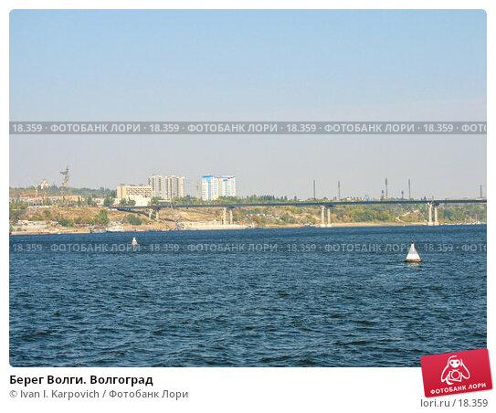 Берег Волги. Волгоград, эксклюзивное фото № 18359, снято 27 сентября 2006 г. (c) Ivan I. Karpovich / Фотобанк Лори