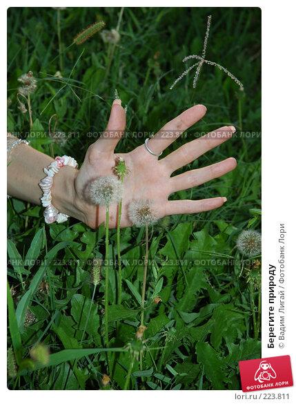 Берегите природу, фото № 223811, снято 23 июля 2005 г. (c) Вадим Лигай / Фотобанк Лори