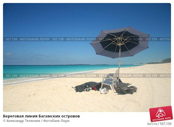 Береговая линия Багамских островов, фото № 167139, снято 22 сентября 2006 г. (c) Александр Телеснюк / Фотобанк Лори