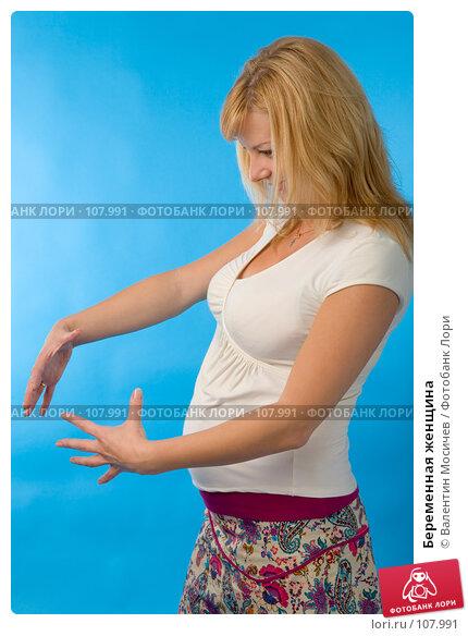 Беременная женщина, фото № 107991, снято 14 июля 2007 г. (c) Валентин Мосичев / Фотобанк Лори