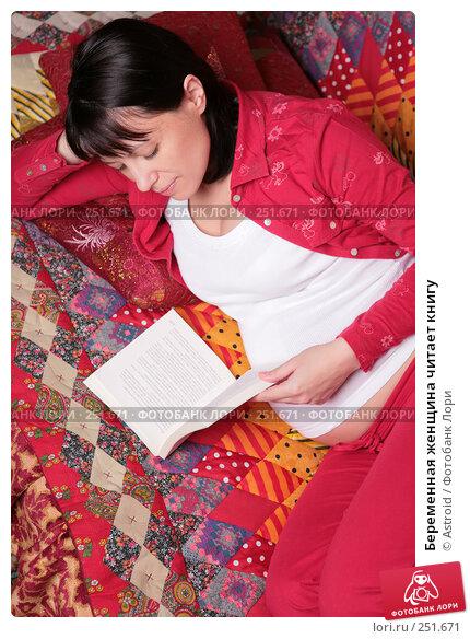 Беременная женщина читает книгу, фото № 251671, снято 7 апреля 2008 г. (c) Astroid / Фотобанк Лори