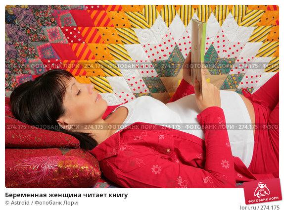 Беременная женщина читает книгу, фото № 274175, снято 7 апреля 2008 г. (c) Astroid / Фотобанк Лори