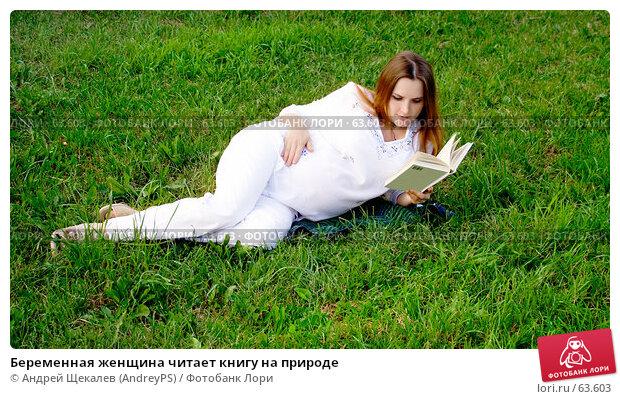 Беременная женщина читает книгу на природе, фото № 63603, снято 12 июля 2006 г. (c) Андрей Щекалев (AndreyPS) / Фотобанк Лори