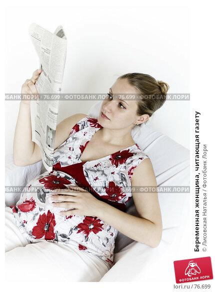 Беременная женщина, читающая газету, фото № 76699, снято 29 июля 2007 г. (c) Лисовская Наталья / Фотобанк Лори