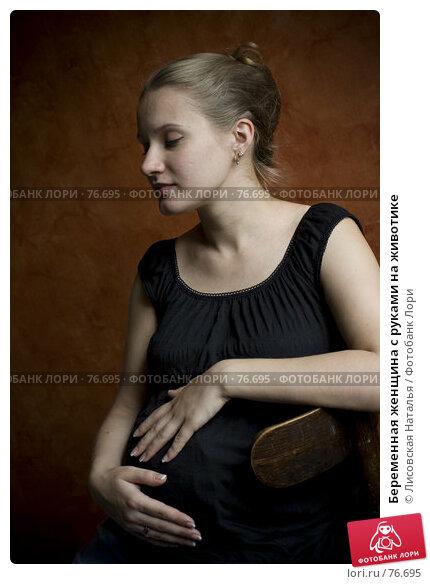 Беременная женщина с руками на животике, фото № 76695, снято 29 июля 2007 г. (c) Лисовская Наталья / Фотобанк Лори