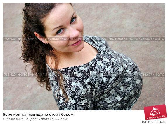 Купить «Беременная женщина стоит боком», фото № 736627, снято 20 сентября 2008 г. (c) Кекяляйнен Андрей / Фотобанк Лори