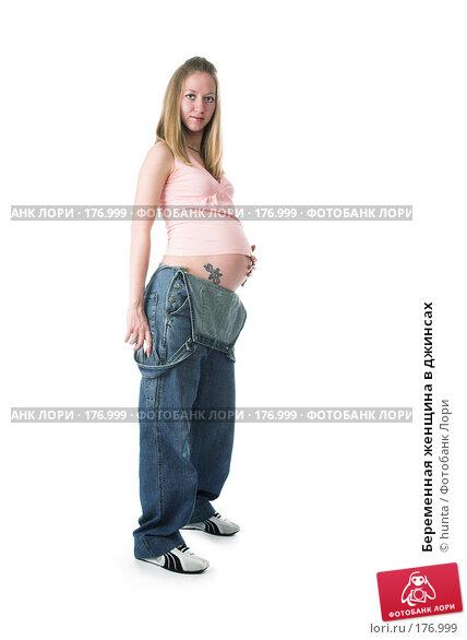 Беременная женщина в джинсах, фото № 176999, снято 14 декабря 2007 г. (c) hunta / Фотобанк Лори