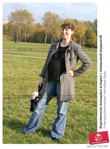 Беременная женщина в парке с плюшевой игрушкой, фото № 313167, снято 6 октября 2007 г. (c) Наталья Белотелова / Фотобанк Лори