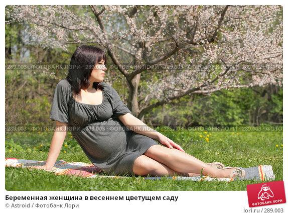Купить «Беременная женщина в весеннем цветущем саду», фото № 289003, снято 29 апреля 2008 г. (c) Astroid / Фотобанк Лори