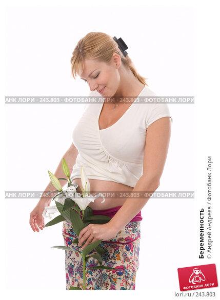 Купить «Беременность», фото № 243803, снято 14 июля 2007 г. (c) Андрей Андреев / Фотобанк Лори