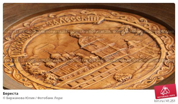 Береста, фото № 41251, снято 22 апреля 2007 г. (c) Биржанова Юлия / Фотобанк Лори
