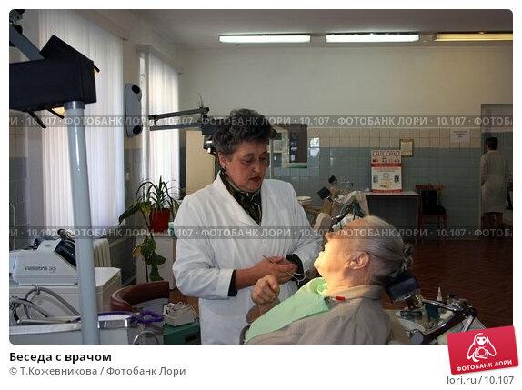 Купить «Беседа с врачом», фото № 10107, снято 21 марта 2018 г. (c) Т.Кожевникова / Фотобанк Лори