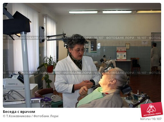 Беседа с врачом, фото № 10107, снято 25 мая 2017 г. (c) Т.Кожевникова / Фотобанк Лори