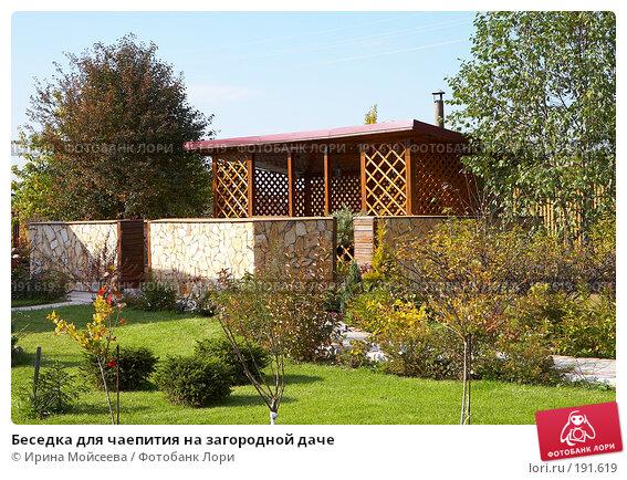 Беседка для чаепития на загородной даче, фото № 191619, снято 26 сентября 2007 г. (c) Ирина Мойсеева / Фотобанк Лори