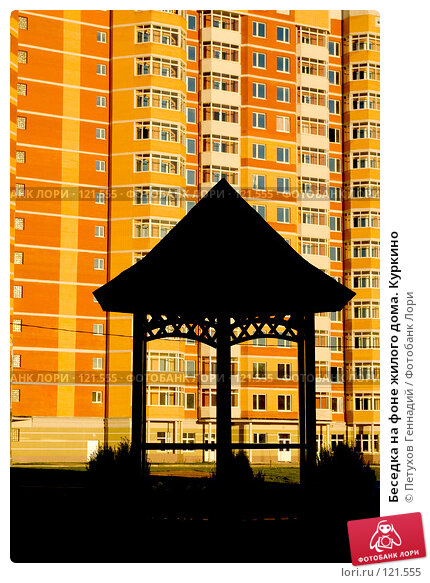 Беседка на фоне жилого дома. Куркино, фото № 121555, снято 21 сентября 2007 г. (c) Петухов Геннадий / Фотобанк Лори
