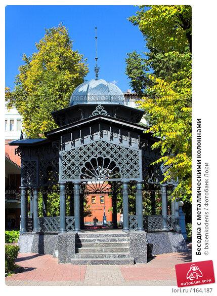 Беседка с металлическими колоннами, фото № 164187, снято 21 сентября 2007 г. (c) Бабенко Денис Юрьевич / Фотобанк Лори