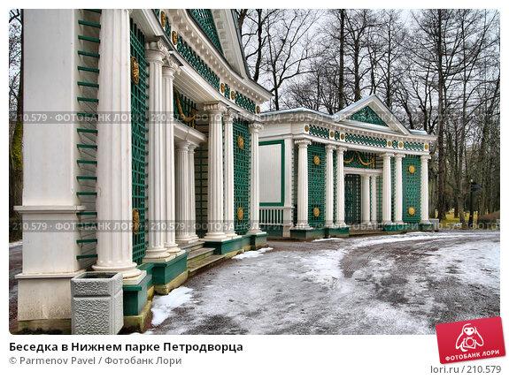 Беседка в Нижнем парке Петродворца, фото № 210579, снято 13 февраля 2008 г. (c) Parmenov Pavel / Фотобанк Лори