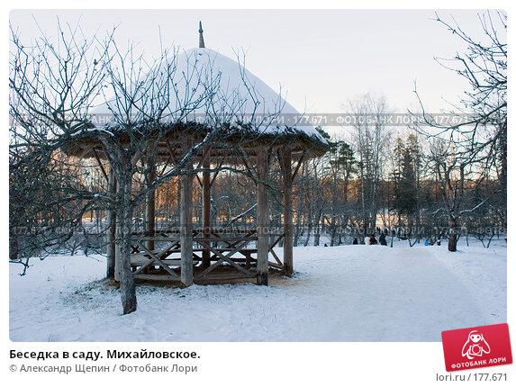 Беседка в саду. Михайловское., эксклюзивное фото № 177671, снято 5 января 2008 г. (c) Александр Щепин / Фотобанк Лори