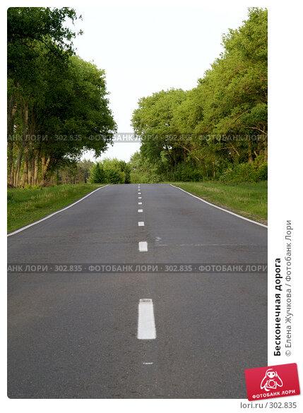 Бесконечная дорога, фото № 302835, снято 20 мая 2008 г. (c) Елена Жучкова / Фотобанк Лори