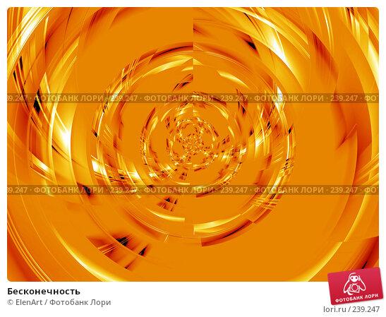 Бесконечность, иллюстрация № 239247 (c) ElenArt / Фотобанк Лори