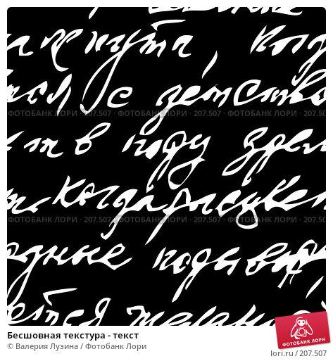 Бесшовная текстура - текст, иллюстрация № 207507 (c) Валерия Потапова / Фотобанк Лори