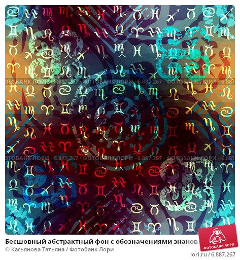 Купить «Бесшовный абстрактный фон с обозначениями знаков зодиака», иллюстрация № 6887267 (c) Касьянова Татьяна / Фотобанк Лори