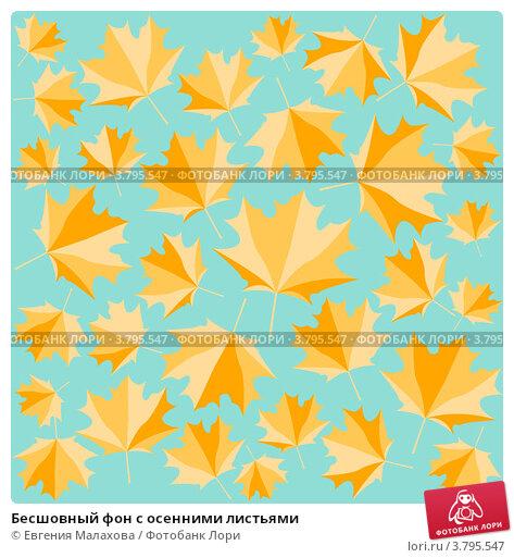 Бесшовный фон с осенними листьями. Стоковая иллюстрация, иллюстратор Евгения Малахова / Фотобанк Лори