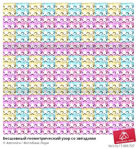 Купить «Бесшовный геометрический узор со звёздами», иллюстрация № 7069727 (c) Astronira / Фотобанк Лори