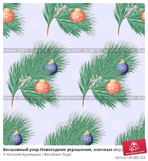 Купить «Бесшовный узор.Новогодние украшения, елочные игрушки», иллюстрация № 29485123 (c) Наталия Кузнецова / Фотобанк Лори