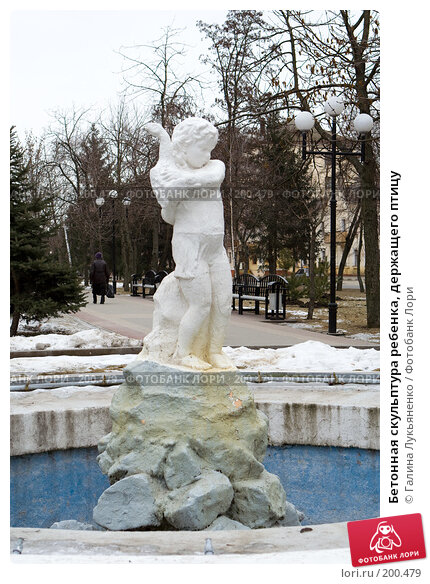 Бетонная скульптура ребенка, держащего птицу, фото № 200479, снято 12 февраля 2008 г. (c) Галина Лукьяненко / Фотобанк Лори