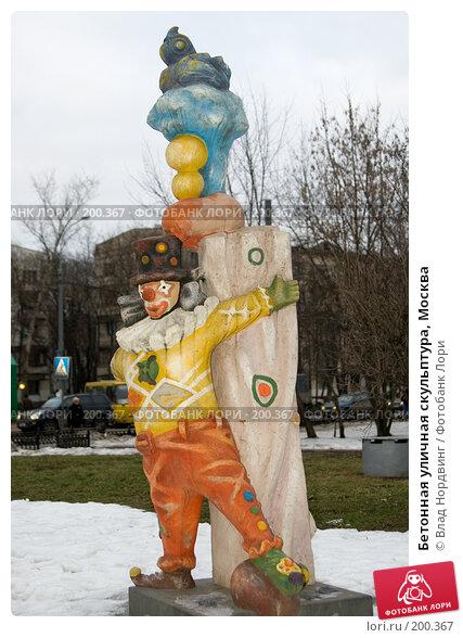 Бетонная уличная скульптура, Москва, фото № 200367, снято 12 февраля 2008 г. (c) Влад Нордвинг / Фотобанк Лори