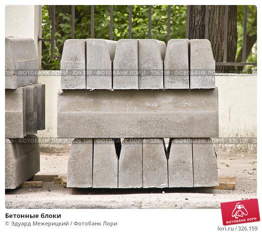 Бетонные блоки, фото № 326159, снято 14 июня 2008 г. (c) Эдуард Межерицкий / Фотобанк Лори