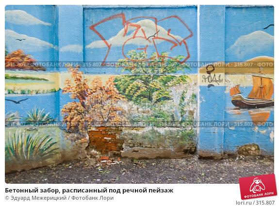 Бетонный забор, расписанный под речной пейзаж, фото № 315807, снято 7 июня 2008 г. (c) Эдуард Межерицкий / Фотобанк Лори