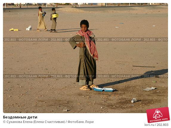 Бездомные дети, фото № 202803, снято 25 января 2008 г. (c) Суханова Елена (Елена Счастливая) / Фотобанк Лори