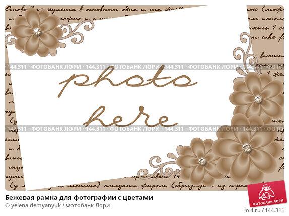 Бежевая рамка для фотографии с цветами, иллюстрация № 144311 (c) yelena demyanyuk / Фотобанк Лори