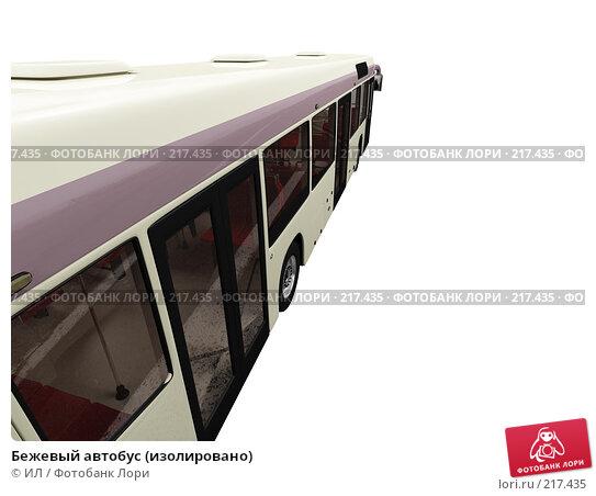 Купить «Бежевый автобус (изолировано)», иллюстрация № 217435 (c) ИЛ / Фотобанк Лори