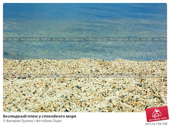 Безлюдный пляж у спокойного моря, фото № 54143, снято 20 июня 2007 г. (c) Валерия Потапова / Фотобанк Лори