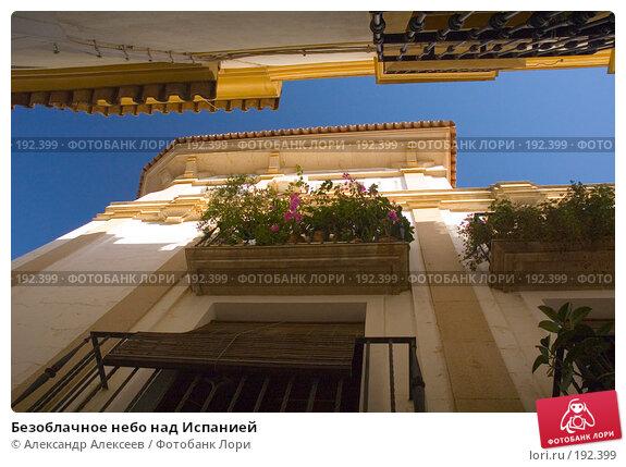 Безоблачное небо над Испанией, эксклюзивное фото № 192399, снято 2 октября 2005 г. (c) Александр Алексеев / Фотобанк Лори