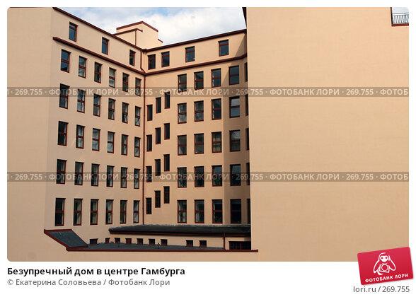 Безупречный дом в центре Гамбурга, фото № 269755, снято 1 мая 2008 г. (c) Екатерина Соловьева / Фотобанк Лори