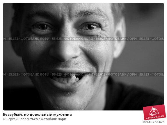 Беззубый, но довольный мужчина, фото № 55623, снято 2 июля 2005 г. (c) Сергей Лаврентьев / Фотобанк Лори