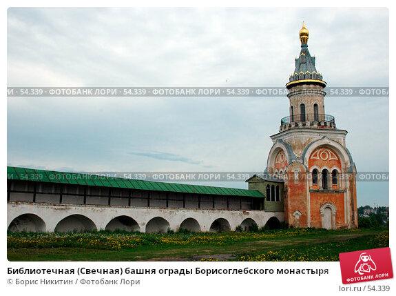 Купить «Библиотечная (Свечная) башня ограды Борисоглебского монастыря», фото № 54339, снято 4 июня 2006 г. (c) Борис Никитин / Фотобанк Лори