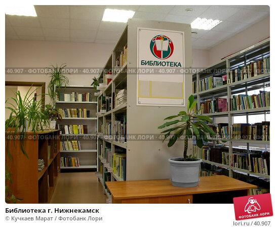 Купить «Библиотека г. Нижнекамск», фото № 40907, снято 7 мая 2007 г. (c) Кучкаев Марат / Фотобанк Лори