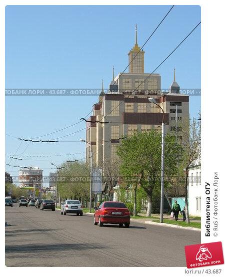Библиотека ОГУ, фото № 43687, снято 13 мая 2007 г. (c) RuS / Фотобанк Лори